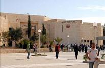 التحقيق مع أساتذة جامعيين في الأردن بتهم التحرش