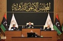 مجلس الدولة الليبي يتمسك بمشاركة البرلمان في اختيار الرئاسي