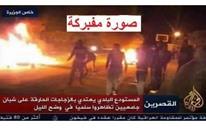 استنكار ودعوى قضائية بعد حملة تحريض على قناة الجزيرة بتونس