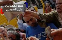 صحيفة فرنسية: كيف نفد صبر المصريين على السيسي؟