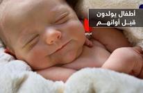 الصحة العالمية 15 مليون طفل يولدون قبل أوانهم سنويا