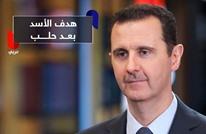 محلل إسرائيلي: ما هو الهدف القادم للأسد وحلفائه بعد حلب؟