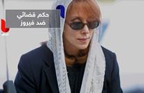 حكم قضائي بتغريم المطربة فيروز مليون دولار أمريكي