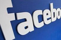 """""""فيسبوك"""" تكشف عن صافي أرباح آخر ثلاثة أشهر من 2016"""