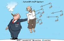 مواجهة الحكومات العربية للأزمات الاقتصادية..