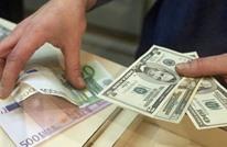 الغرامات تكبد بنوك العالم 321 مليار دولار منذ الأزمة المالية