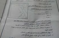 حلايب وشلاتين سودانية في ورقة امتحان مصرية.. والأمن يحقق