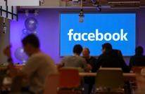 """""""فيسبوك"""" تواجه غرامة تصل إلى 125 مليون دولار بسبب """"الخصوصية"""""""