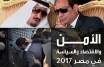 الأمن والاقتصاد والسياسة في مصر في 2017 (إنفوغراف)
