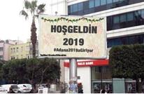 مدينة تركية تخالف العالم وتحتفل بـ2019.. لماذا؟