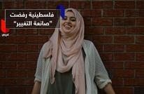 """ناشطة فلسطينية ترفض جائزة """"صانعة التغيير"""" بسبب ممثلة إسرائيلية"""
