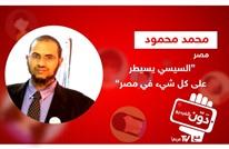 السيسي يسيطر على كل شئ في مصر