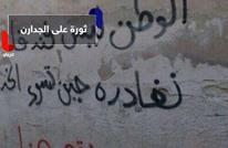 """الكتابة على الجدران.. """"ثورة من نوع آخر"""""""