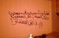 مقتل شخص واحتجاجات مناهضة للحكومة في عشر مدن بتونس