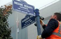 رسميا.. تغيير اسم شارع وحي سفارة الإمارات بأنقرة (شاهد)