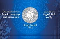 جائزة الملك فيصل باللغة العربية والأدب تمنح لمصري ومغربي