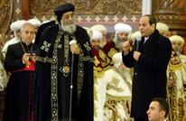 فورين بوليسي: كلام السيسي عن تسامحه الديني مجرد علاقات عامة