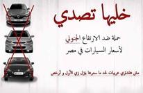 """لماذا تهدد حملة """"خليها تصدي"""" الحكومة المصرية"""