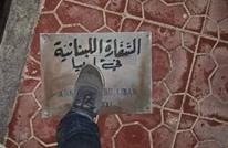 بعد حرق علمهم ببيروت.. ليبيون يعتدون على سفارة لبنان (صور)