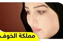"""الكاتبة الهاربة ريم سليمان تكشف كيف تدار """"مملكة الخوف"""" السعودية"""