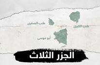 """إيران تعلن رسميا """"مشروع توطين"""" بجزر متنازع عليها مع الإمارات"""