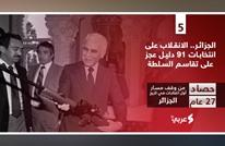 الجزائر.. الانقلاب على انتخابات 91 دليل عجز على تقاسم السلطة