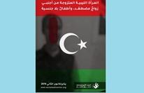 تقرير حقوقي: القوانين الليبية تضطهد المرأة المتزوجة من أجنبي