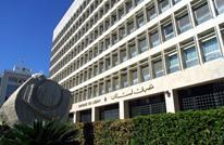 شركة دولية تنسحب من مهمة مراجعة حسابات مصرف لبنان