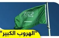 ما أسباب تضاعف أعداد طالبي اللجوء السعوديين خلال السنوات الأخيرة؟