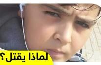 مقتل طفل سوري في بيروت واشتباه لتورط الشرطة في موته