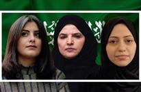 """""""أمنيستي"""" تجدد مطالبتها بالإفراج عن سعوديات بذكرى اعتقالهن"""
