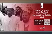 قيادي في الإنقاذ الجزائرية: الجبهة منتشرة في كامل البلاد