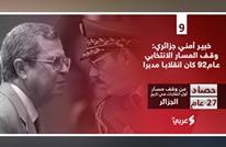 خبير أمني جزائري: وقف انتخابات 1991 انقلاب مدبّر