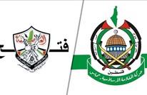 صحيفة: رفض من قواعد حماس وفتح للقائمة المشتركة بالانتخابات