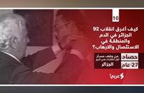كيف أغرق انقلاب 92 الجزائر في الدم والمنطقة في الاستئصال؟