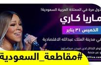 حملة ضد هيئة الترفيه ومناشدات لماريا كاري بعدم الغناء في السعودية