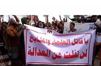 اعتصام يتهم قياديا مواليا للإمارات بقتل علماء باليمن (شاهد)