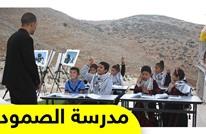 مدرسة فلسطينية تتحدى الاحتلال وتستقبل طلابها في ظروف استثنائية