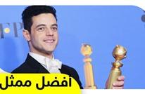 """رامي مالك يخطف الأضواء ويتحصل على """"غولدن غلوب"""" لأفضل ممثل"""