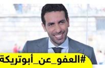 حملة للعفو عن أمير القلوب بعد دعمه استضافة مصر لأمم أفريقيا