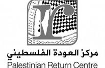 """""""العودة الفلسطيني"""" يربح معركة قانونية ضد دار نشر بريطانية"""