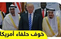 خوف حلفاء أمريكا