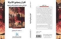 كتاب القرآن ومجتمع اللّادولة يعيد قراءة علاقة الدين بالسياسة