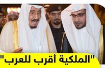 """""""الملكية أقرب للعرب"""""""