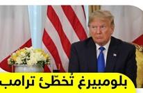 بلومبيرغ تخطّئ ترامب
