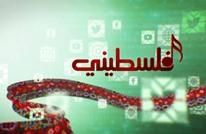 تلفزيون فلسطيني يقدم دلال أبو آمنة بتراث فلسطيني تركي