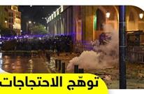توهج الاحتجاجات