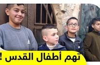 تهم أطفال القدس!