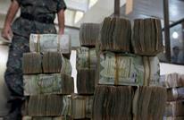 قوات تدعمها الإمارات تستولي على أموال بنك اليمن المركزي