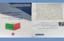 كتاب جديد عن الانتخابات والديمقراطية المغربية